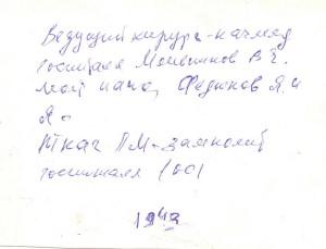 2а_Смирнова Н.Я.