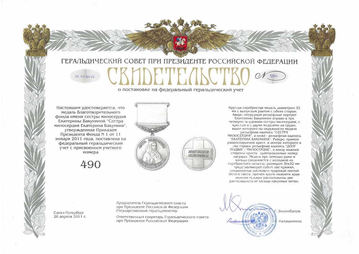 сертификат медали
