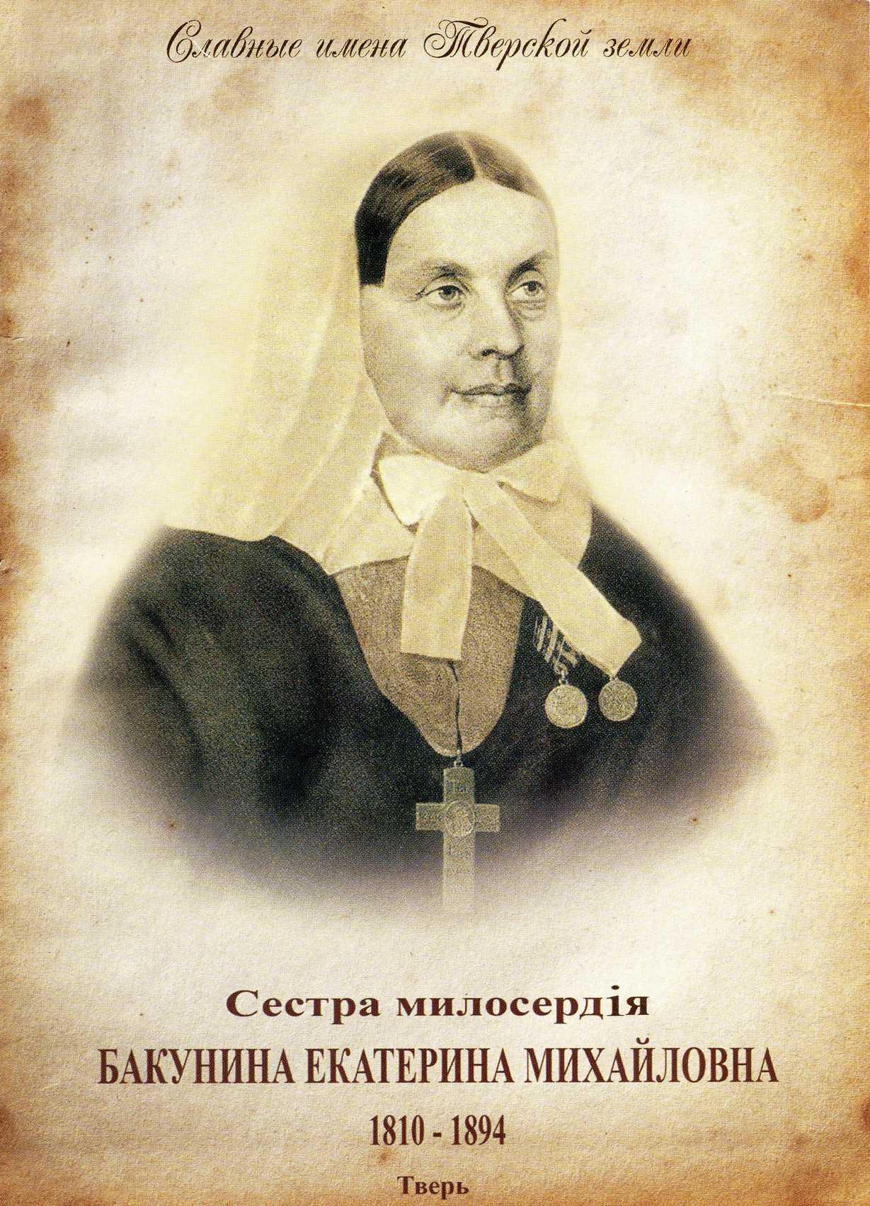 В россии были не менее отважные сестры милосердия, одна из них - елизавета петровна карцева