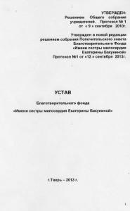 Устав стр1