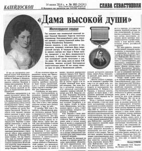 №105 14.06.14 из газеты