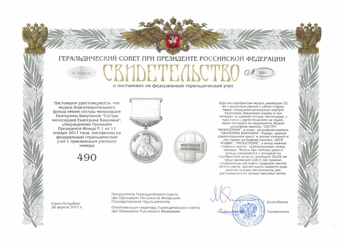 сертификат-медали