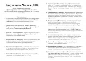 list_fond bakuninoy_2 (2)