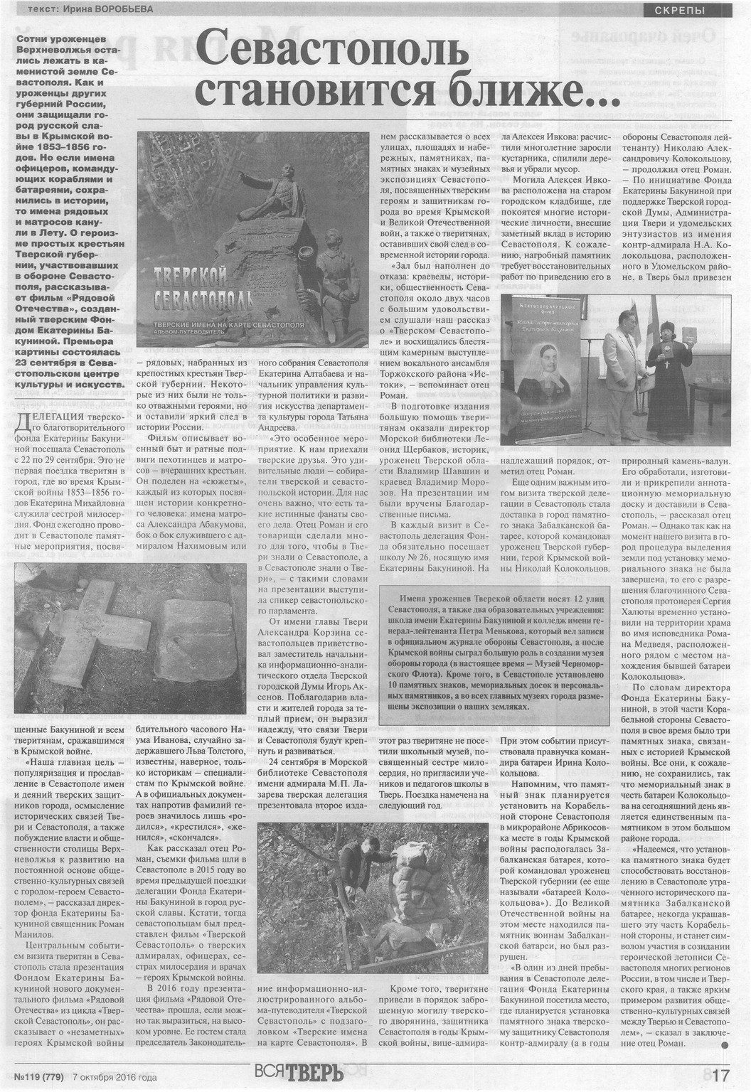 Газета статья Севастополь