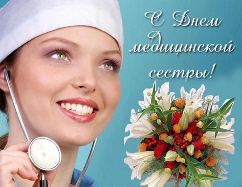 Поздравления с днем медсестры старшей медсестры 2